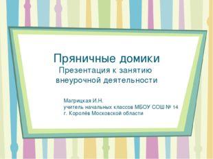 Пряничные домики Презентация к занятию внеурочной деятельности Магрицкая И.Н.