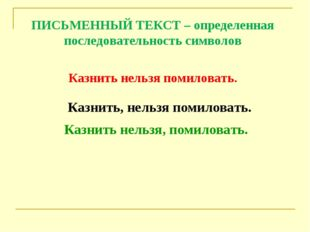 ПИСЬМЕННЫЙ ТЕКСТ – определенная последовательность символов Казнить нельзя по