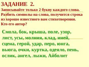 ЗАДАНИЕ 2. Записывайте только 2 букву каждого слова. Разбить символы на слова