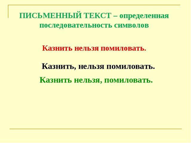 ПИСЬМЕННЫЙ ТЕКСТ – определенная последовательность символов Казнить нельзя по...