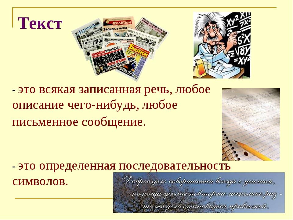 Текст - это всякая записанная речь, любое описание чего-нибудь, любое письмен...
