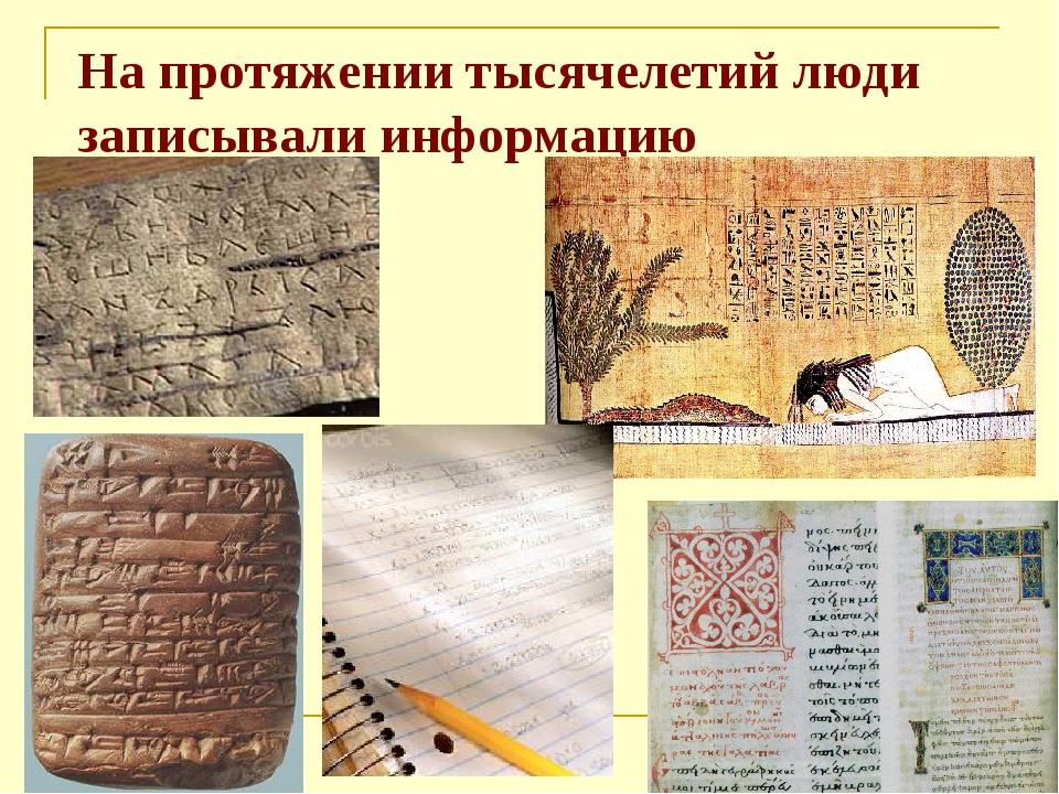 На протяжении тысячелетий люди записывали информацию