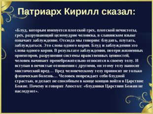 Патриарх Кирилл сказал: «Блуд, которым именуется плотской грех, плотской нечи