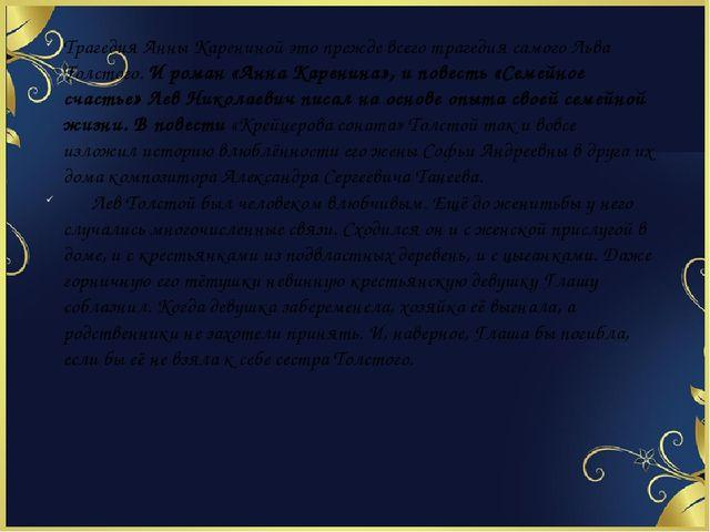 Трагедия Анны Карениной это прежде всего трагедия самого Льва Толстого. И ром...
