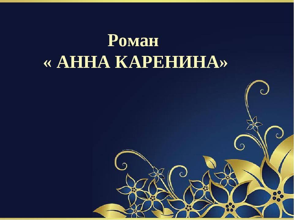Роман « АННА КАРЕНИНА»