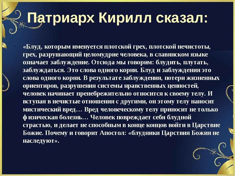 Патриарх Кирилл сказал: «Блуд, которым именуется плотской грех, плотской нечи...