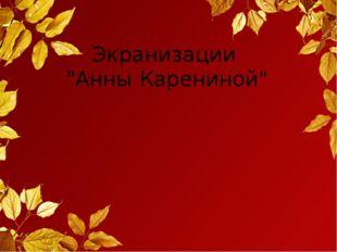 """Экранизации """"Анны Карениной"""""""