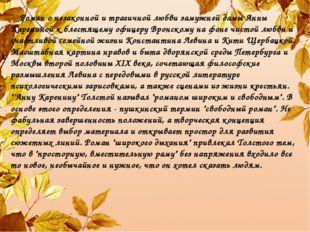 Роман о незаконной и трагичной любви замужней дамы Анны Карениной к блестяще