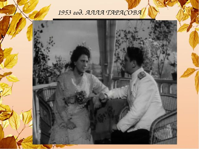 1953 год. АЛЛА ТАРАСОВА