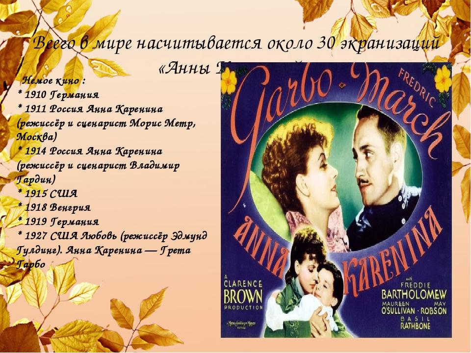 Всего в мире насчитывается около 30 экранизаций «Анны Карениной» Немое кино...