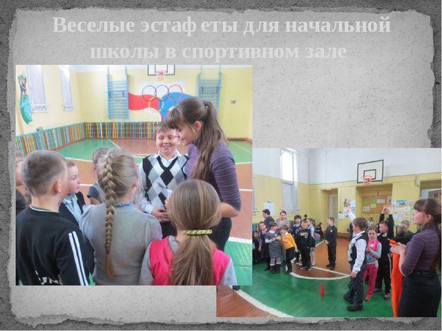 Веселые эстафеты для начальной школы в спортивном зале