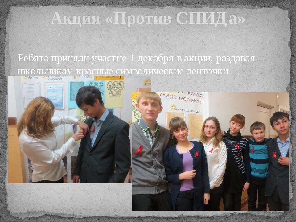 Ребята приняли участие 1 декабря в акции, раздавая школьникам красные символи...