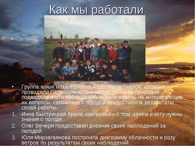 Как мы работали Группа юных метеорологов – шестиклассников, которые проводили...