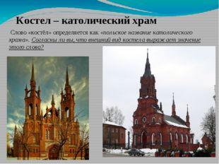 Костел – католический храм Слово «костёл» определяется как«польское названи