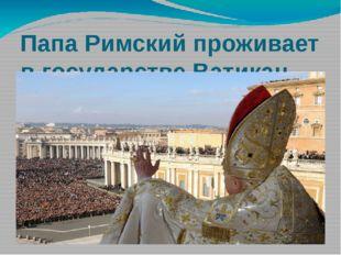 Папа Римский проживает в государстве Ватикан