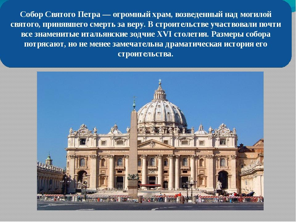 Собор Святого Петра — огромный храм, возведенный над могилой святого, принявш...