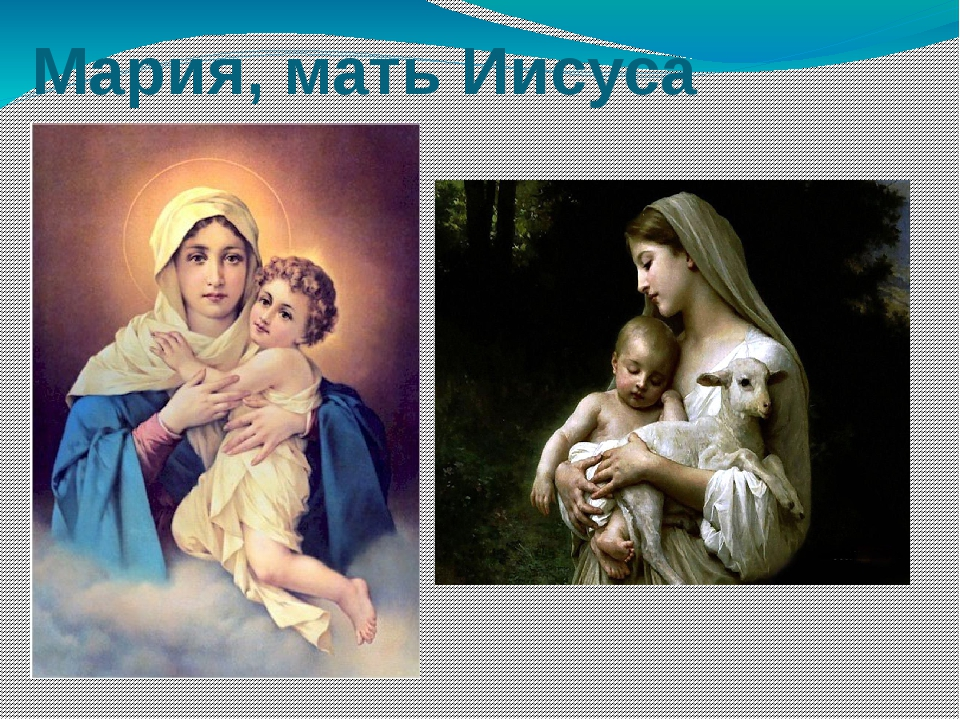 Мария, мать Иисуса Христа.