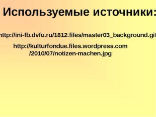 Используемые источники: http://ini-fb.dvfu.ru/1812.files/master03_background