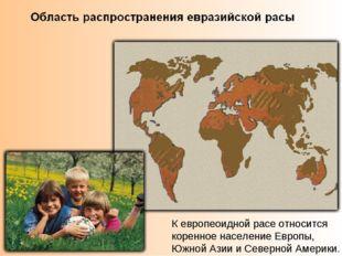 К европеоидной расе относится коренное население Европы, Южной Азии и Северно