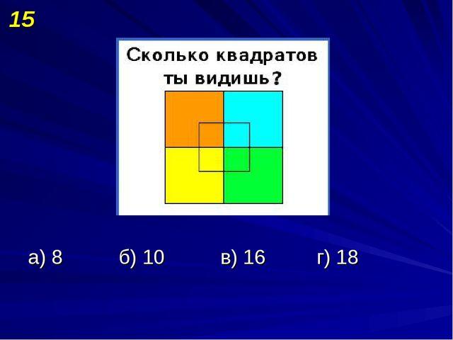 а) 8б) 10 в) 16 г) 18 15