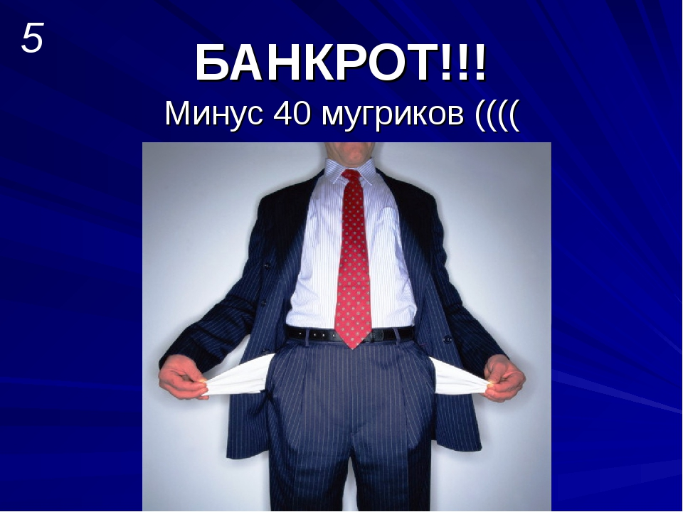 БАНКРОТ!!! Минус 40 мугриков (((( 5