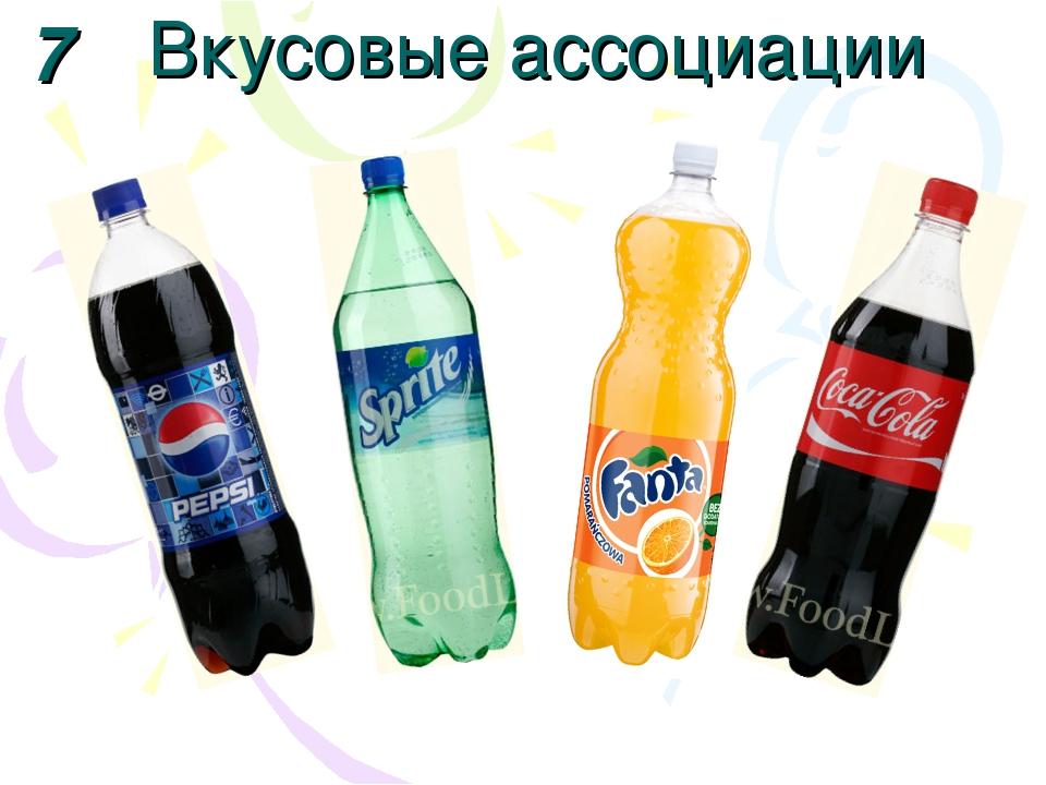 Вкусовые ассоциации 7