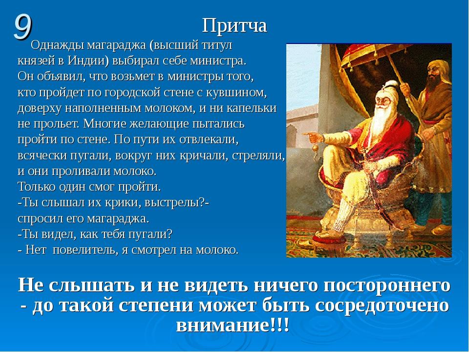 Притча Однажды магараджа (высший титул князей в Индии) выбирал себе министра....