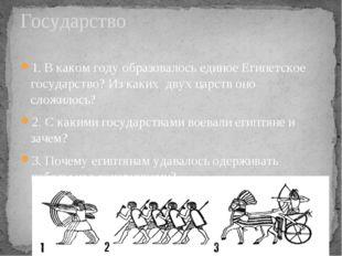 1. В каком году образовалось единое Египетское государство? Из каких двух цар