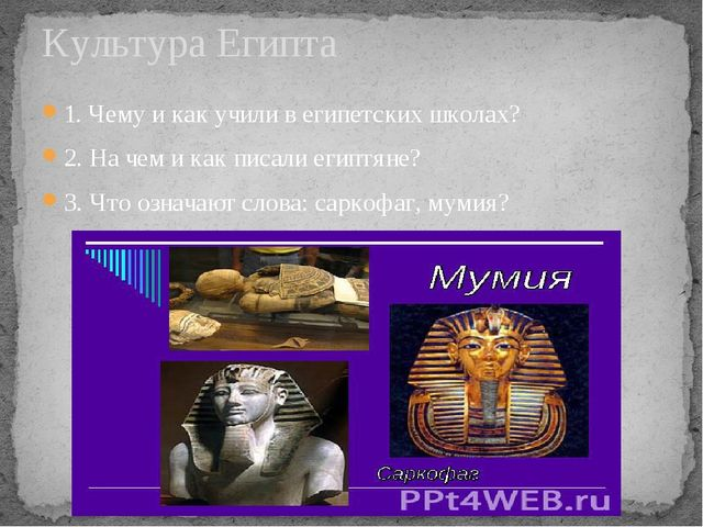 1. Чему и как учили в египетских школах? 2. На чем и как писали египтяне? 3....