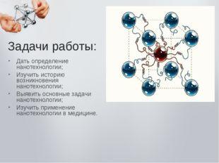 Дать определение нанотехнологии; Изучить историю возникновения нанотехнологии