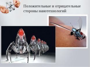 Положительные и отрицательные стороны нанотехнологий