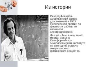 Из истории Ричард Фейнман- американский физик, удостоенный в 1965 Нобелевской