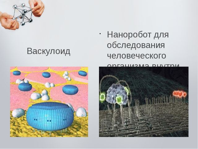 Васкулоид Наноробот для обследования человеческого организма внутри