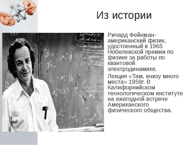 Из истории Ричард Фейнман- американский физик, удостоенный в 1965 Нобелевской...