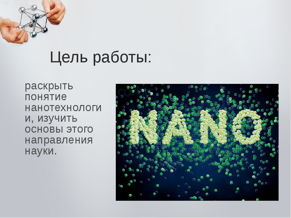 раскрыть понятие нанотехнологии, изучить основы этого направления науки. Цель...