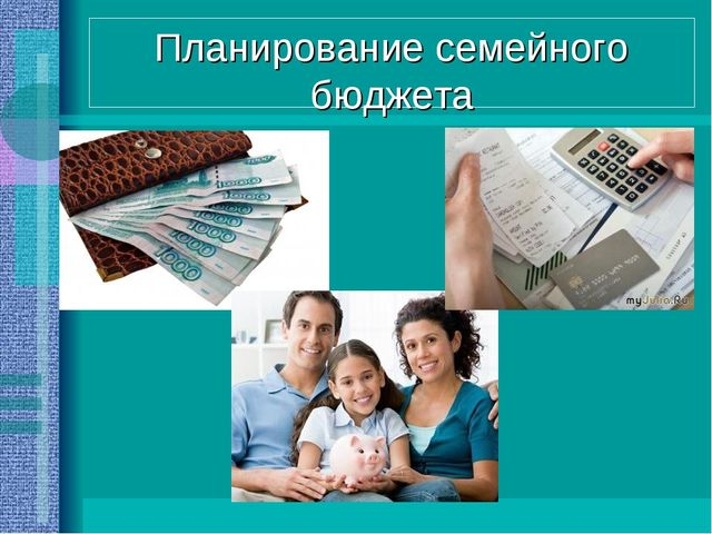 Планирование семейного бюджета