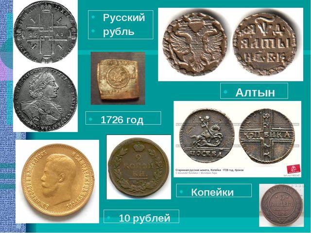 Русский рубль 10 рублей Алтын 1726 год Копейки