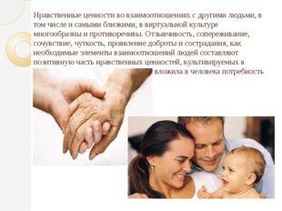 Нравственные ценности во взаимоотношениях с другими людьми, в том числе и сам