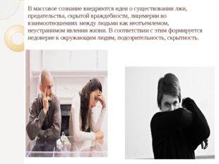 В массовое сознание внедряются идеи о существовании лжи, предательства, скрыт