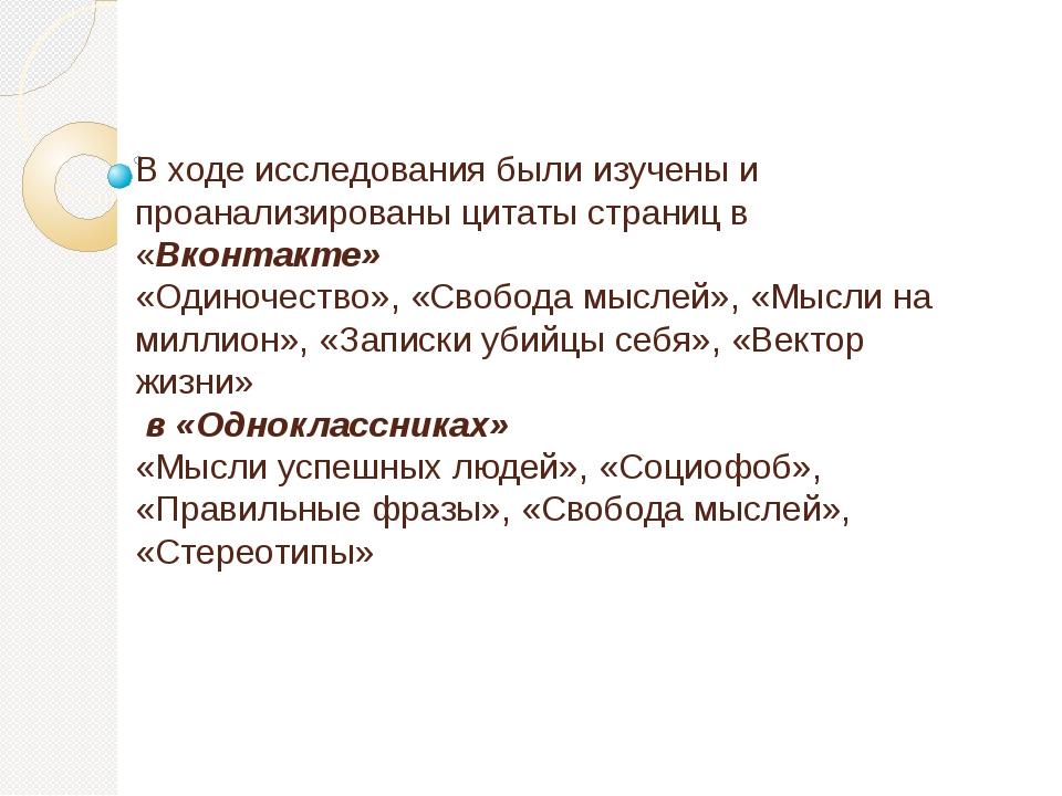В ходе исследования были изучены и проанализированы цитаты страниц в «Вконтак...