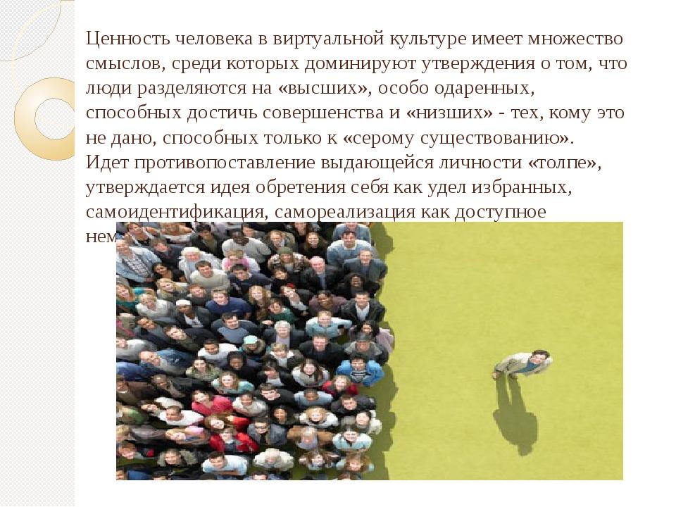 Ценность человека в виртуальной культуре имеет множество смыслов, среди котор...