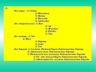«5» Бес қару: : 1) Садақ  2) Мылтық  3) Найза  4) Қылыш  5) Айба
