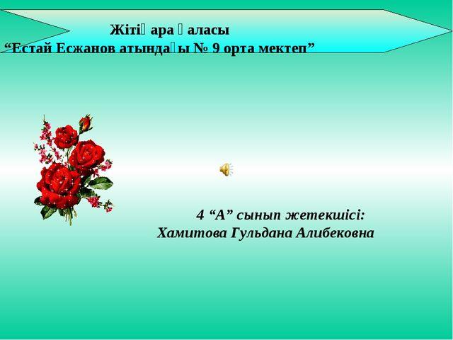 """Жітіқара қаласы """"Естай Есжанов атындағы № 9 орта мектеп"""" 4 """"А"""" сынып жетекші..."""