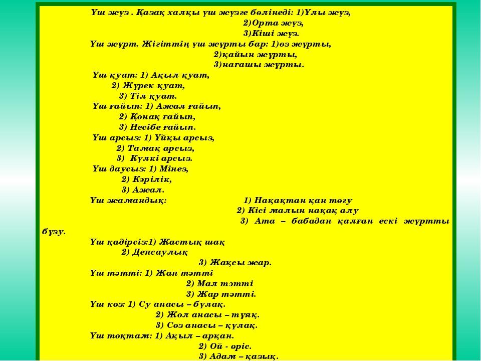 Үш жүз . Қазақ халқы үш жүзге бөлінеді: 1)Ұлы жүз, 2)Орта жүз, 3)Кіші жүз....
