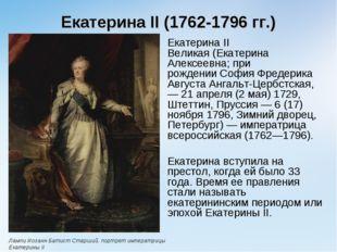 Екатерина II (1762-1796 гг.) Екатерина II Великая(Екатерина Алексеевна; при