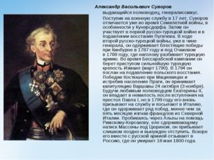 Александр Васильевич Суворов выдающийся полководец, генералиссимус. Поступи
