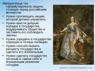 Императрица так сформулировала задачи, стоящие перед российским монархом: Нуж
