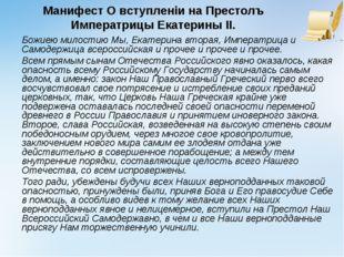 Манифест О вступленiи на Престолъ Императрицы Екатерины II. Божиею милостию