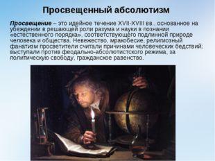 Просвещенный абсолютизм Просвещение – это идейное течение XVII-XVIII вв., ос