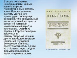 В своем сочинении Беккариа ярким, живым языком выразил гуманистические взгля
